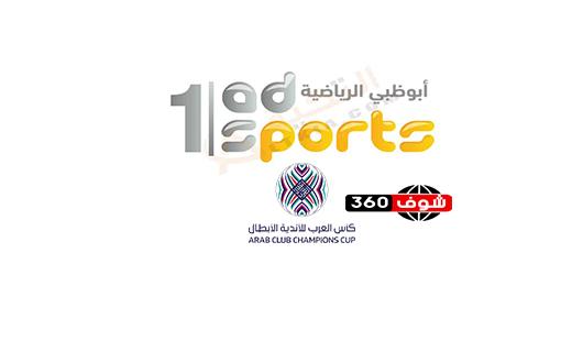 ظبط تردد قنوات أبو ظبي الرياضية Abu Dhabi Sport Hd الناقلة لمباراة الإتحاد والرجاء 2021 In 2021