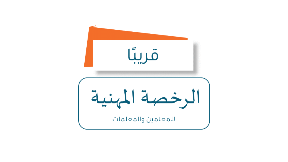 أكاديمية عين المبدع للتدريب عن بعد الرخصة المهنية للمعلمين والمعلمات 2020 Tech Company Logos Company Logo Logos
