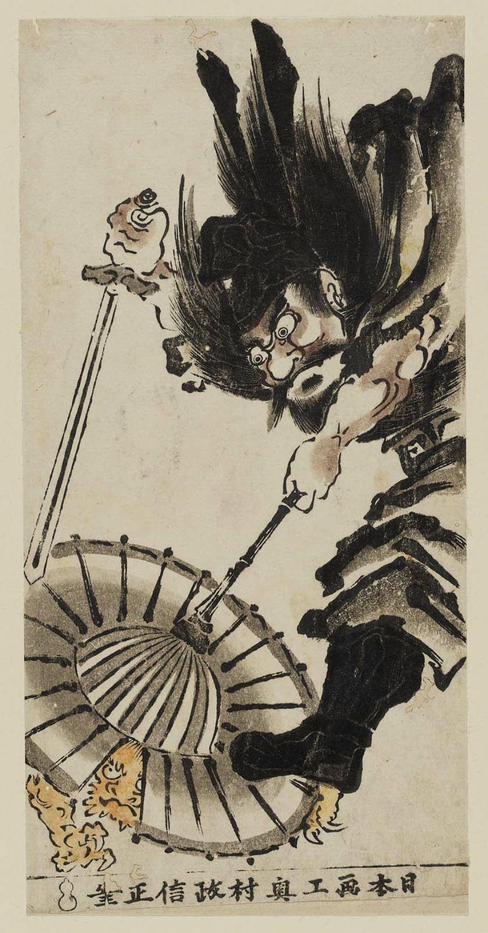 Legendary Swords In Japanese Mythology