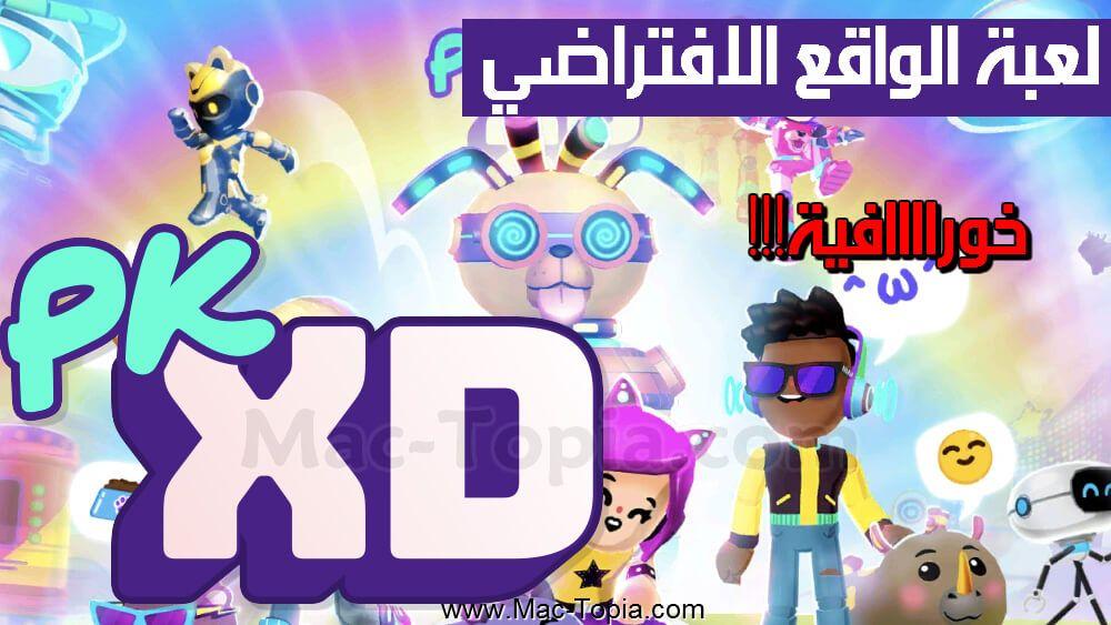 تحميل لعبة Pk Xd بي كي إكس دي لعبة واقع افتراضي للاندرويد و الايفون مجانا ماك توبيا Family Guy Character Games