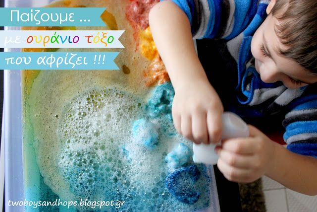 2 boys + Hope: Παίζουμε... με ουράνιο τόξο που αφρίζει!!!