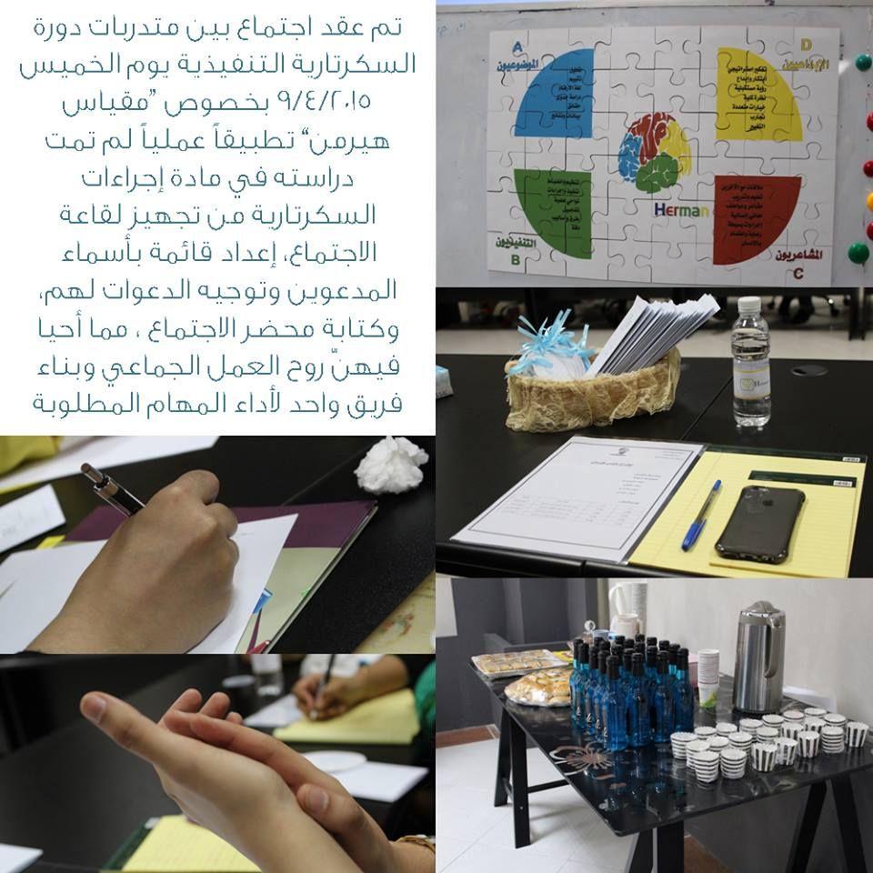 تطبيق عملي لما تم دراسته في مادة إجراءات السكرتارية من دورة سكرتارية تنفيذية إقامة عروض تقديمية ضمن برنامج العلاقات العامة من إعداد Event Gigs Event Ticket