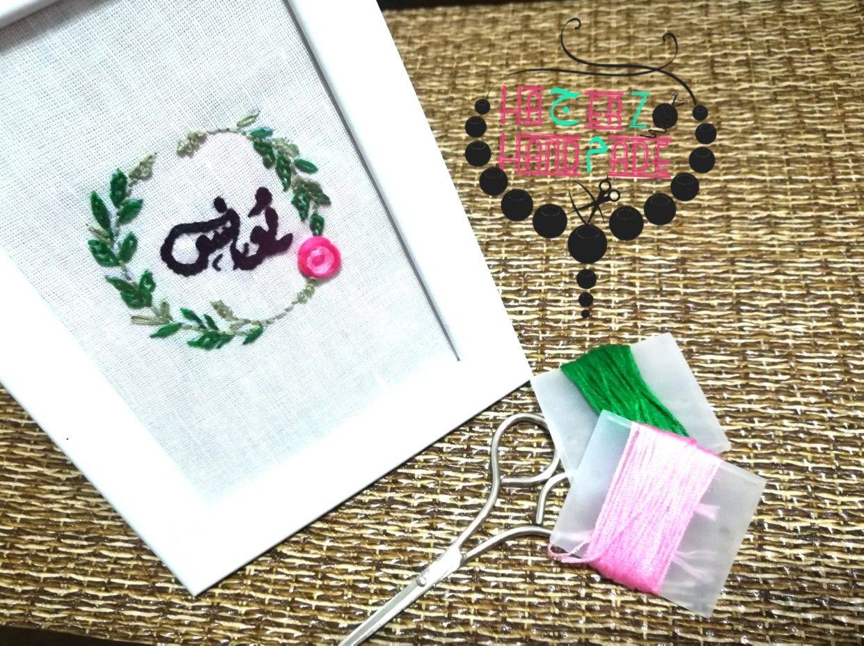 Hand Embroidery Frame Handmade Handmade Shop Hand Embroidery