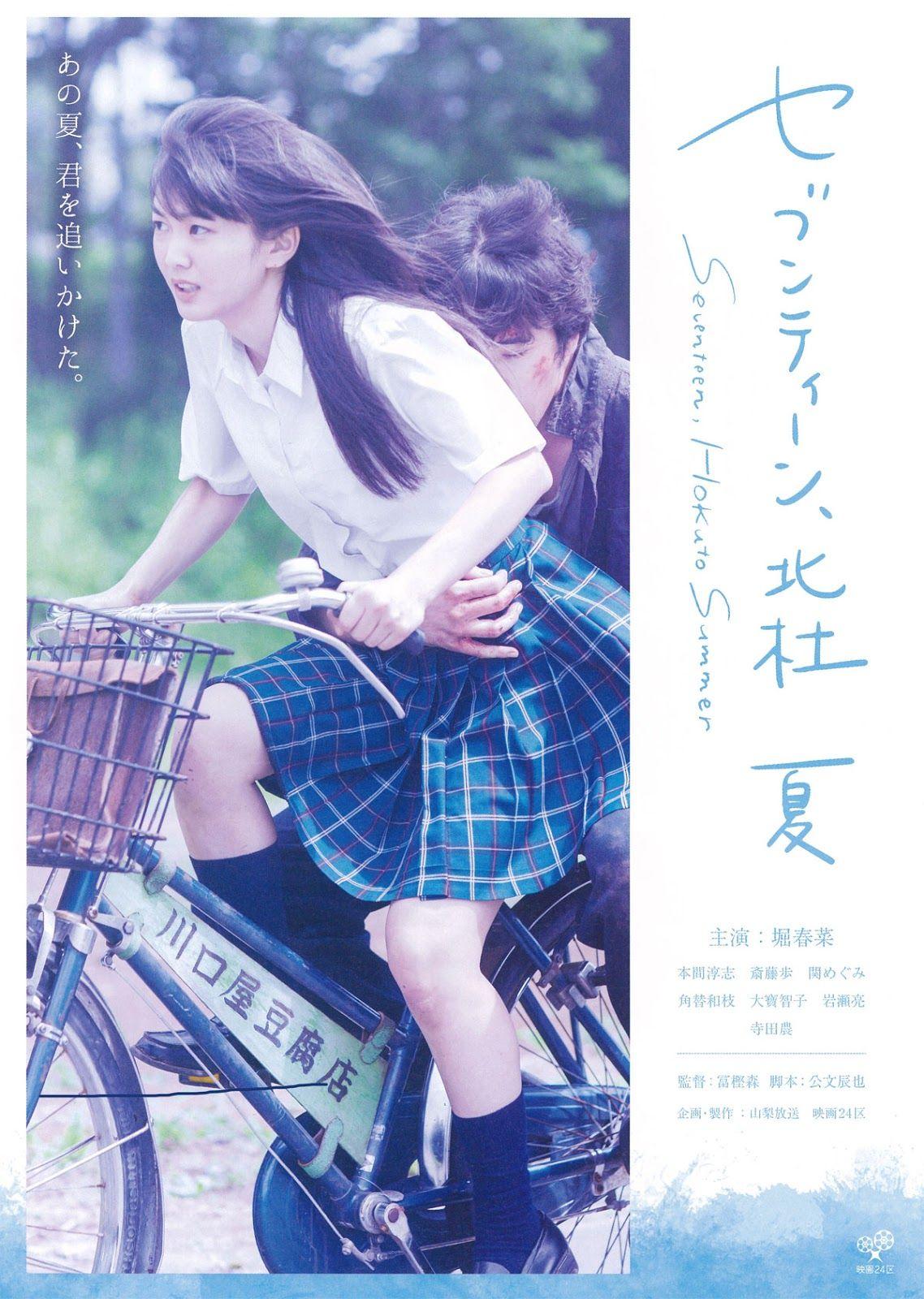 Seventeen, Hokuto Summer (2017) Japanese movies