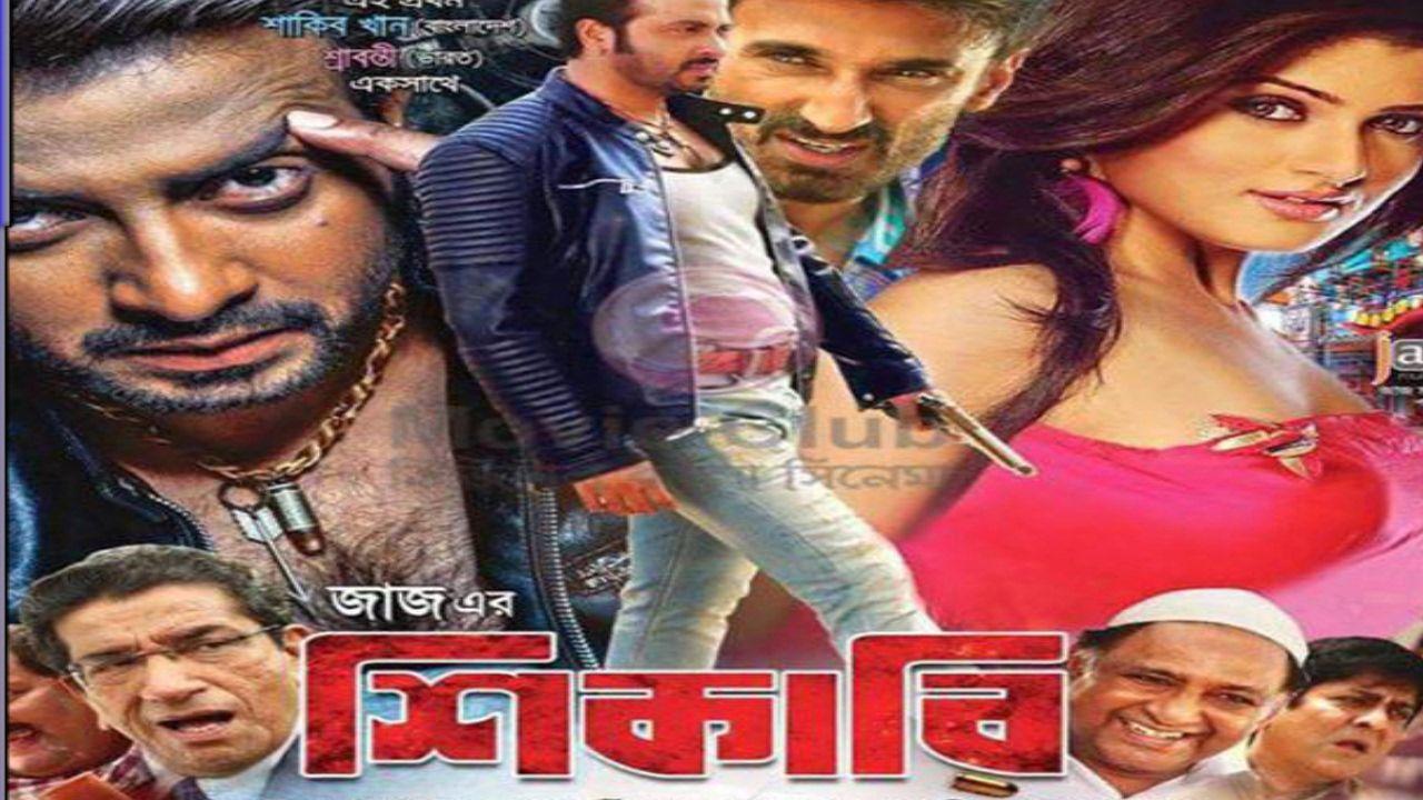 Sikari Bangla Film Songs 2017   New Albam Mp3   Bangla Music