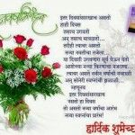 Happy New Year 2016 Wishes, SMS, MSG In Marathi || Happy New Year ...