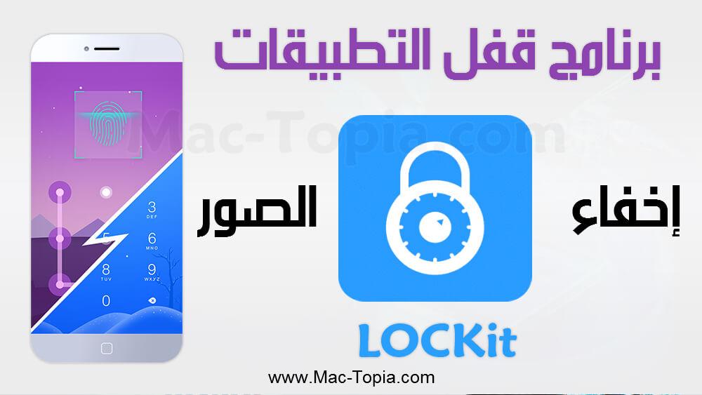 تنزيل برنامج قفل التطبيقات Lockit لإخفاء الصور و الفيديوهات للجوال مجانا ماك توبيا Lockit Gaming Logos Phone