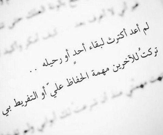 لم أعد أكترث Photo Quotes Love Words Arabic Quotes