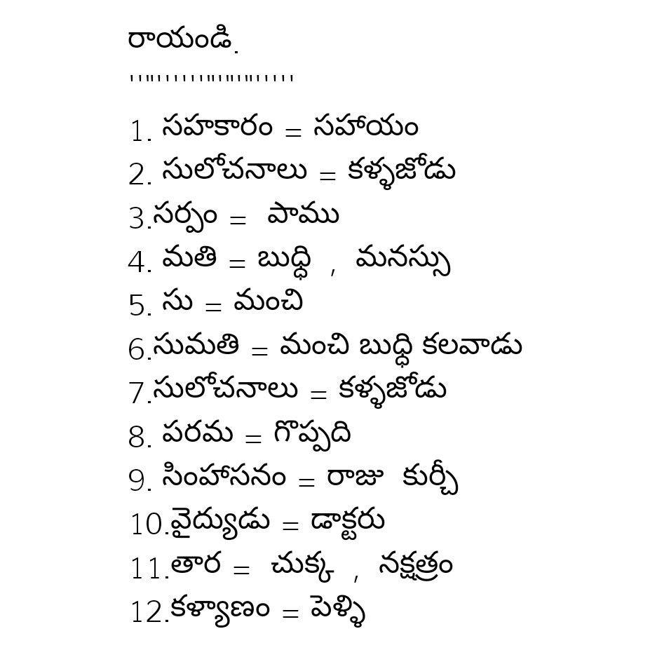 Pin By Rahim Pinjari On Telugu Worksheets For 2 3 Grades Worksheets For Grade 3 Grammar Worksheets Words [ 927 x 927 Pixel ]