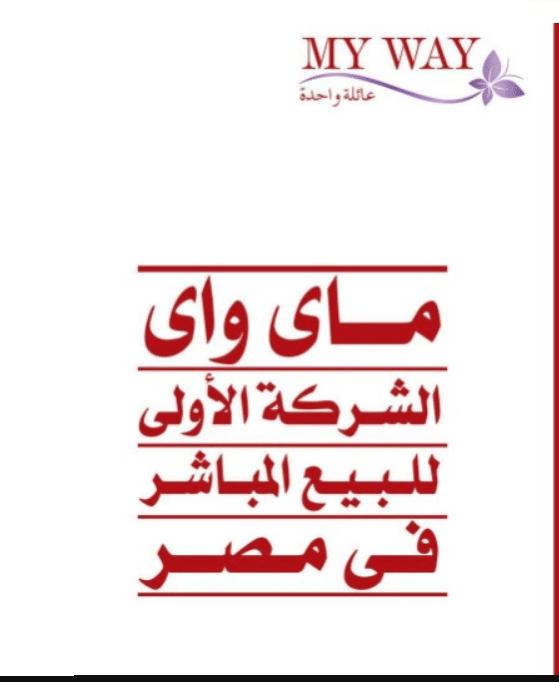 التحفظ على أشهر شركة تحقيق أرباح من المنزل في مصر شركة ماي واي Arabic Calligraphy Calligraphy My Way