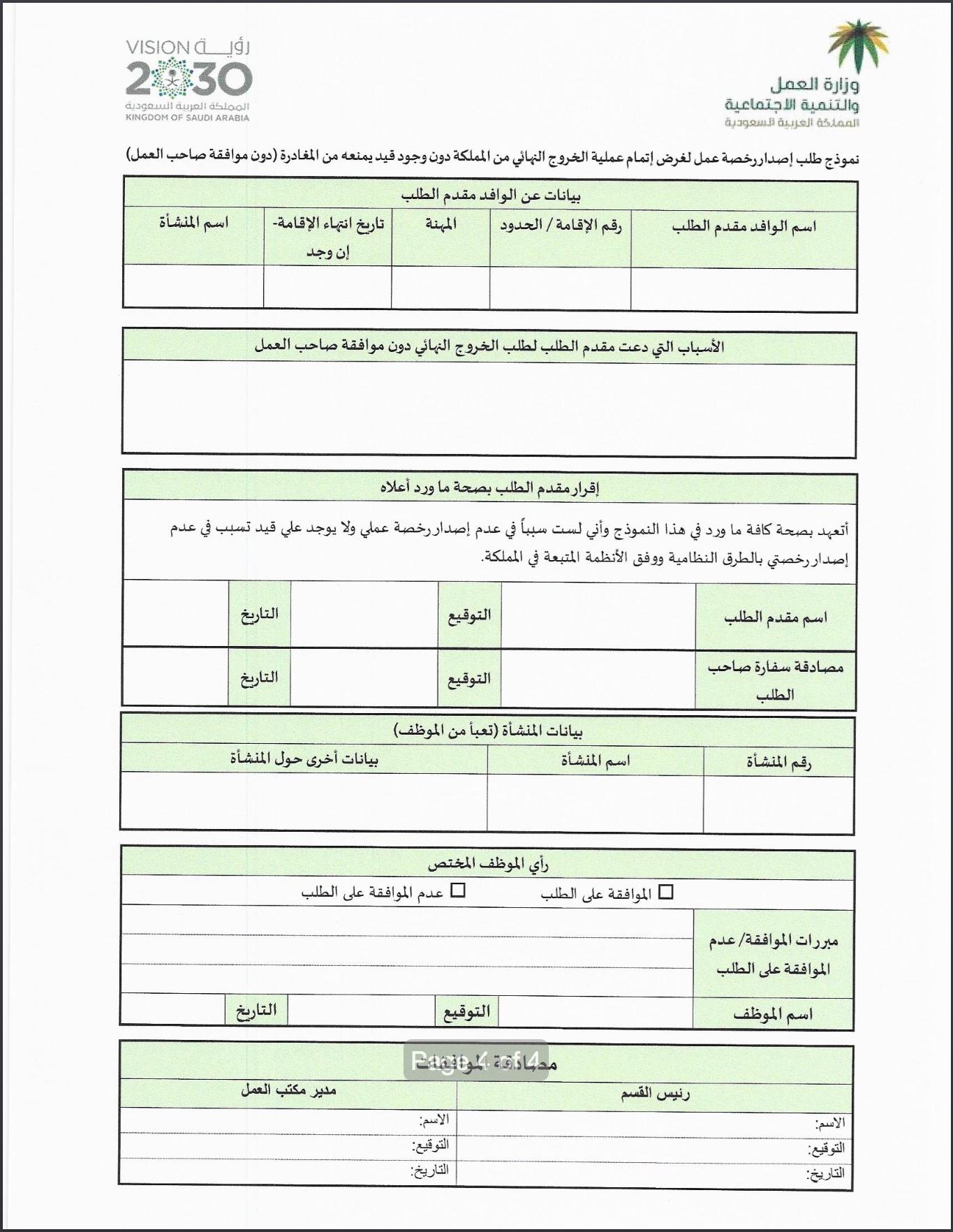 تعميم من وزارة العمل والتنمية الاجتماعية للخروج النهائي للعمالة الوافدة Private Sector Sheet Music Government