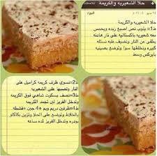 حلا الشعيرية بالكريمة Desserts Food Cake Desserts
