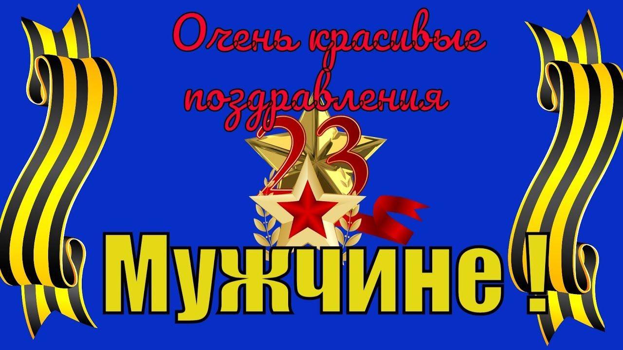 23 Fevralya Krasivoe Video Pozdravlenie Muzhchinam S Prazdnikom