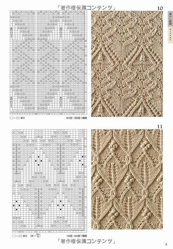 Мобильный LiveInternet Книга:«Knitting Pattern Book 260 by Hitomi ...