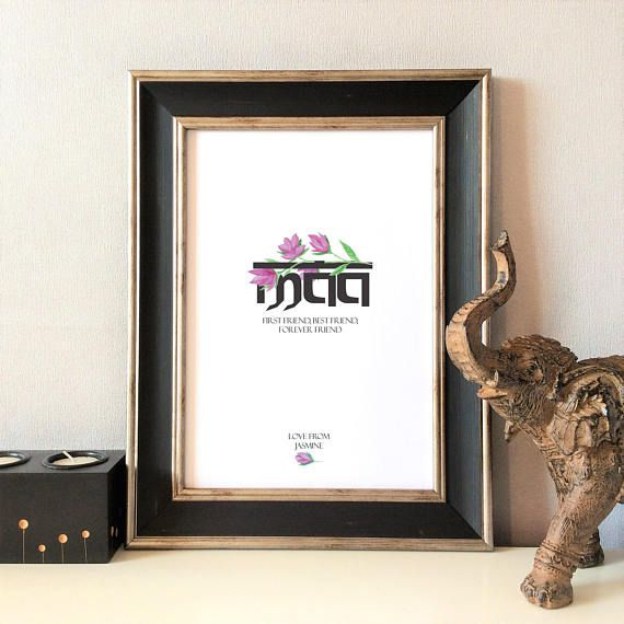 Indian Mothers Day Gift Print Unique Personalised Birthday Maa Urdu Hindi Punjabi Customised FRAME NOT INCLUDED