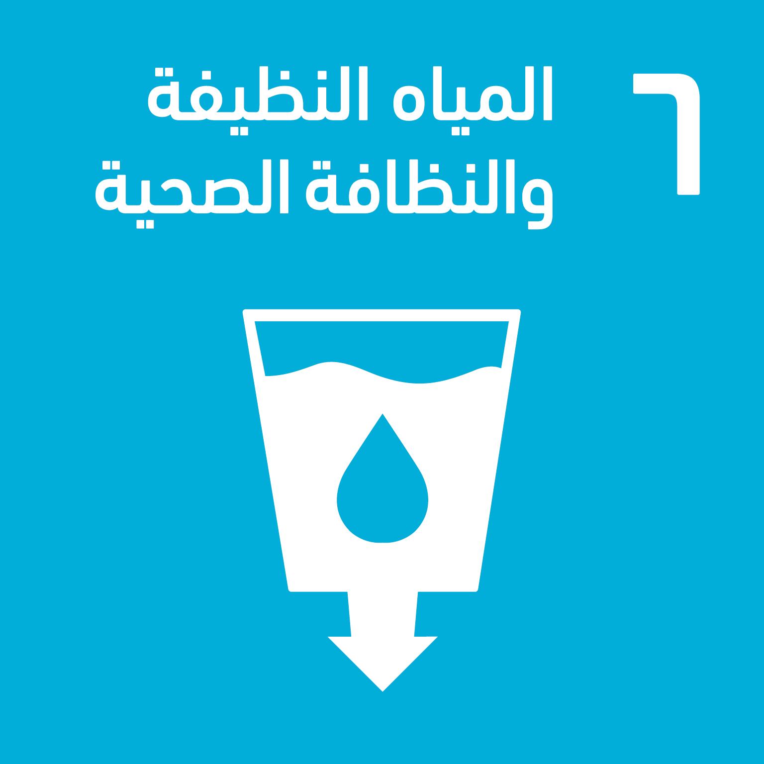 نادي أهداف الت نمية المستدامة للكتاب التنمية المستدامة Tech Company Logos Company Logo Messenger Logo