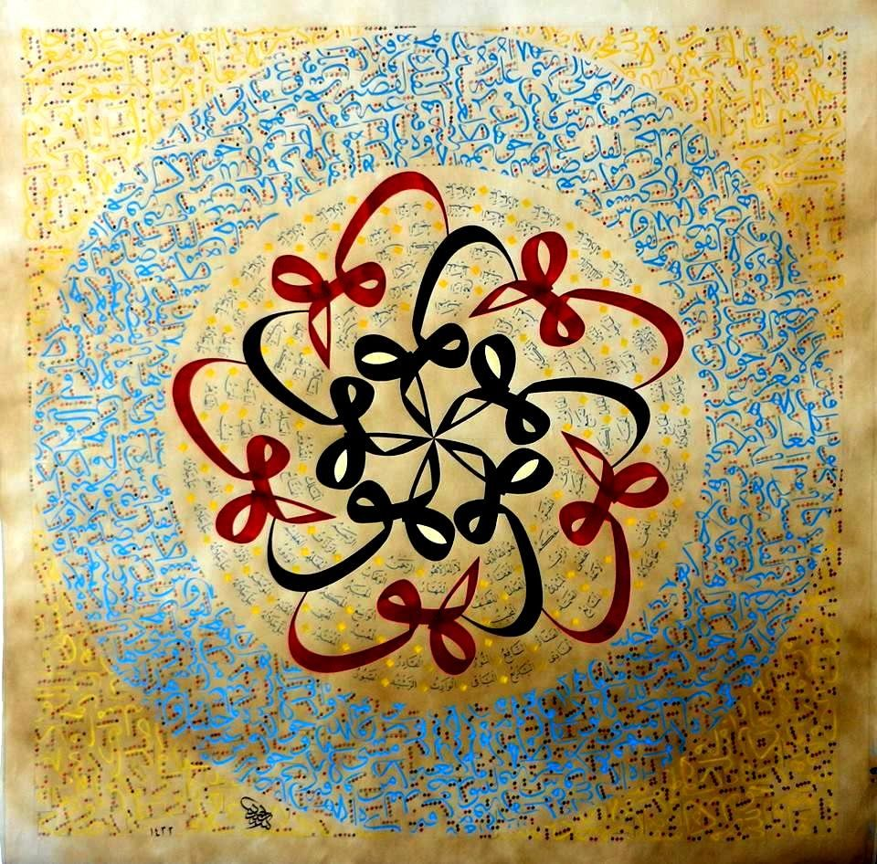Asmaul husna Hiliye Sherif by Ahmet Bursali Tezhip