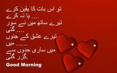 love sms in urdu good morning
