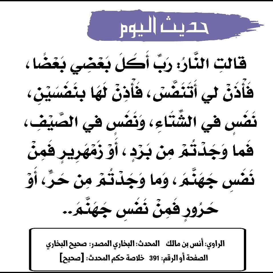 Pin By ام آلاء On صحيح البخاري ومسلم شرح الأحاديث في صفحة الفيس Islam Facts Ahadith Hadith