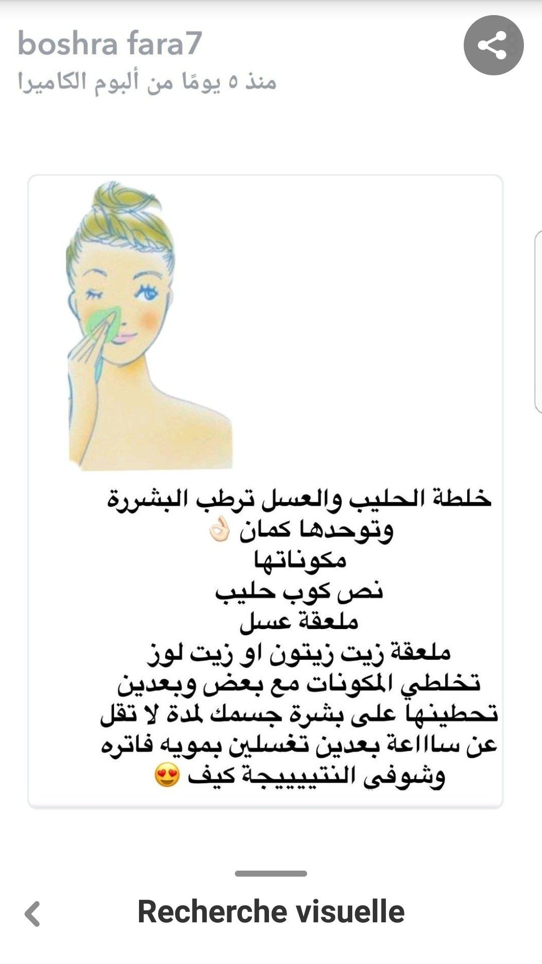Pin By Alqtwa On Astuces Beaute Beauty Health Body Care Beauty Skin