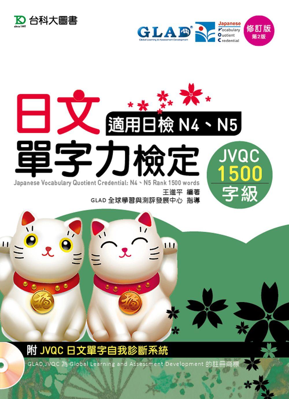PF05401-日文單字力檢定 JVQC1500字級 適用日檢N4,英雄聯盟手游玩起來(其他區域同理)