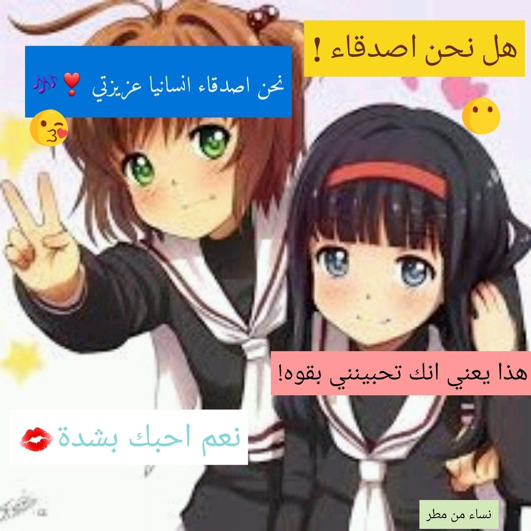 انمي صديقات 2018 انمي الصداقة 2018 3dlat Net 19 17 7a4a Art Pictures Anime