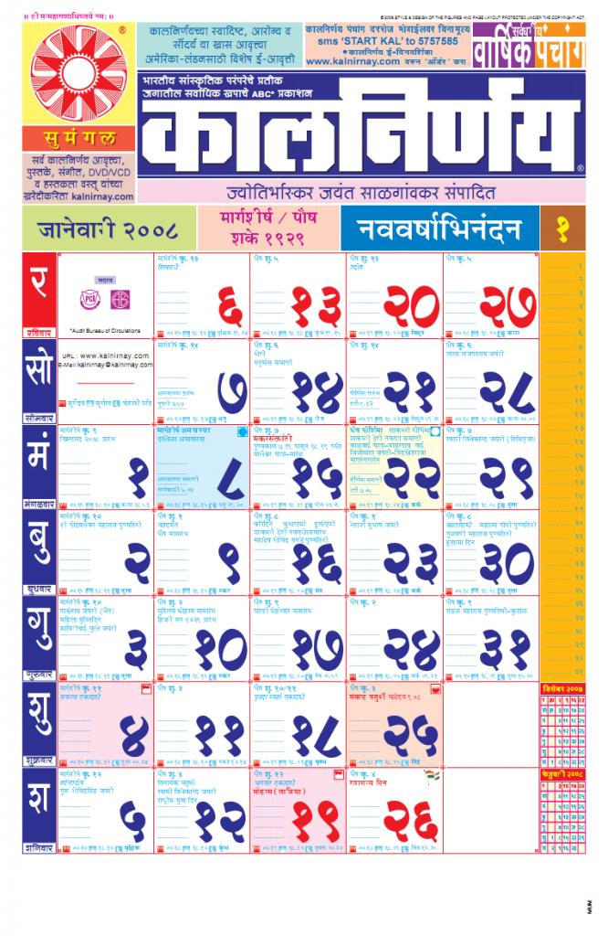 Marathi Calendar Kalnirnay