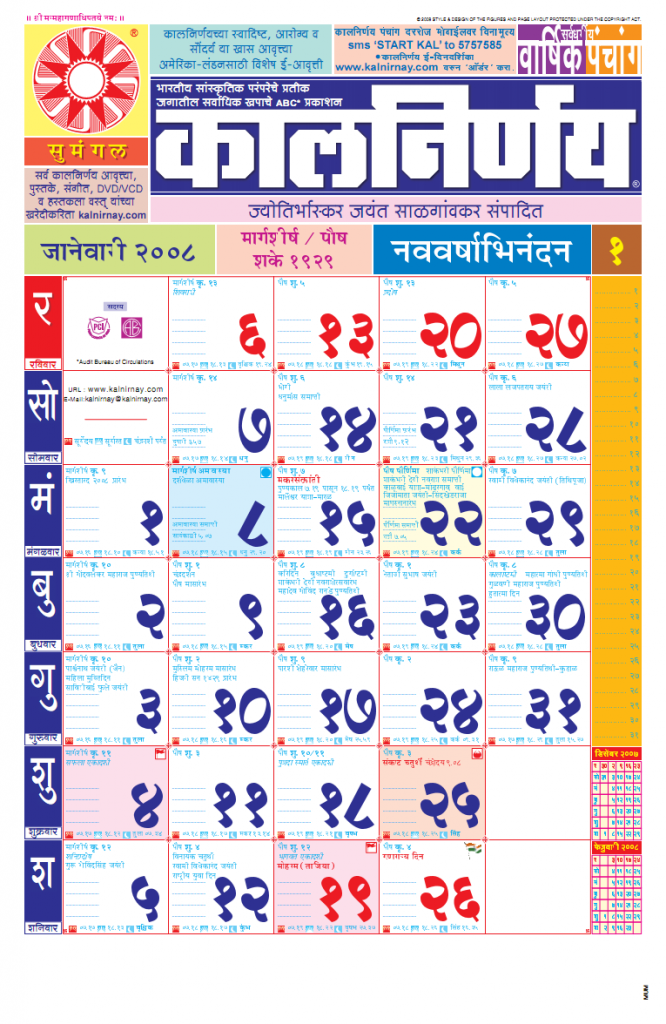 Kalnirnay 2008 Marathi Calendar Marathi Calendar And Calendars In