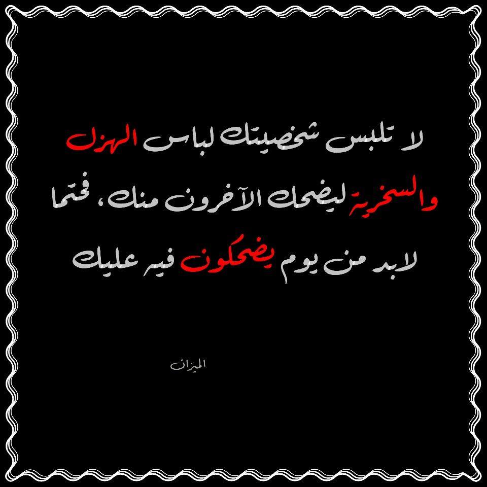 لا تلبس شخصيتك لباس الهزل والسخرية ليضحك الآخرون منك فحتما لابد من يوم يضحكون فيه عليك Arabic Calligraphy Calligraphy
