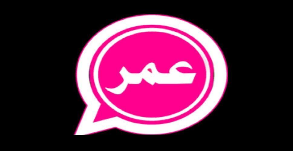 واتساب عمر الوردي و الاحمر تنزيل واتس اب عمر باذيب اخر اصدار Ob2whatsapp Omar Chicago Cubs Logo Sport Team Logos Omar