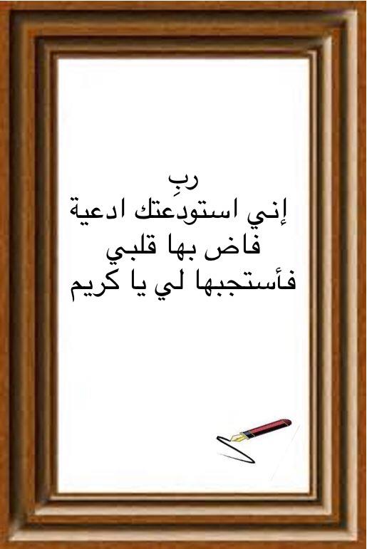 رب إني استودعتك ادعية فاض بها قلبي فأستجبها لي يا كريم Holy Quran Inspirational Words Islamic Pictures