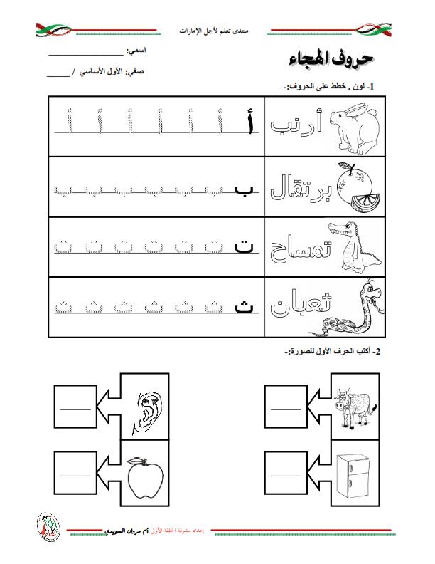 Pin By Arwa Ibrahim On الحروف العربية Letter Worksheets For Preschool Arabic Alphabet For Kids Learning Arabic
