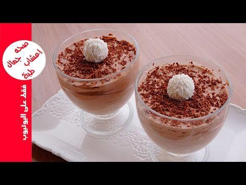 تحلية سريعة بثلاث مكونات فقط حلويات سهلة وسريعة التحضير في 5 دقائق بدون فرن روووعة Youtube Food Desserts Pudding