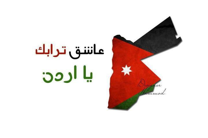 نتيجة بحث الصور عن الاردن وفلسطين وطن واحد