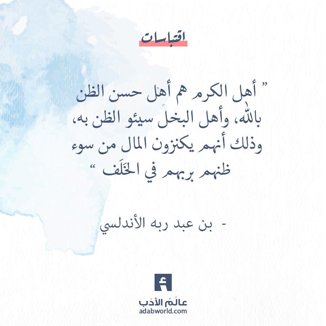 كتاب العقد الفريد في الكرم والبخل عالم الأدب Ali Quotes Quotes Words