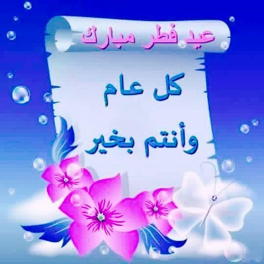 Desertrose أسعد الله قلوبكم بالفرح كل عام وأنتم بخير أعاد الله عليكم شهر رمضان وعيد الفطر أعوام ا مديدة وأنتم ومن Ted Baker Icon Bag Ramadan Kareem Cards