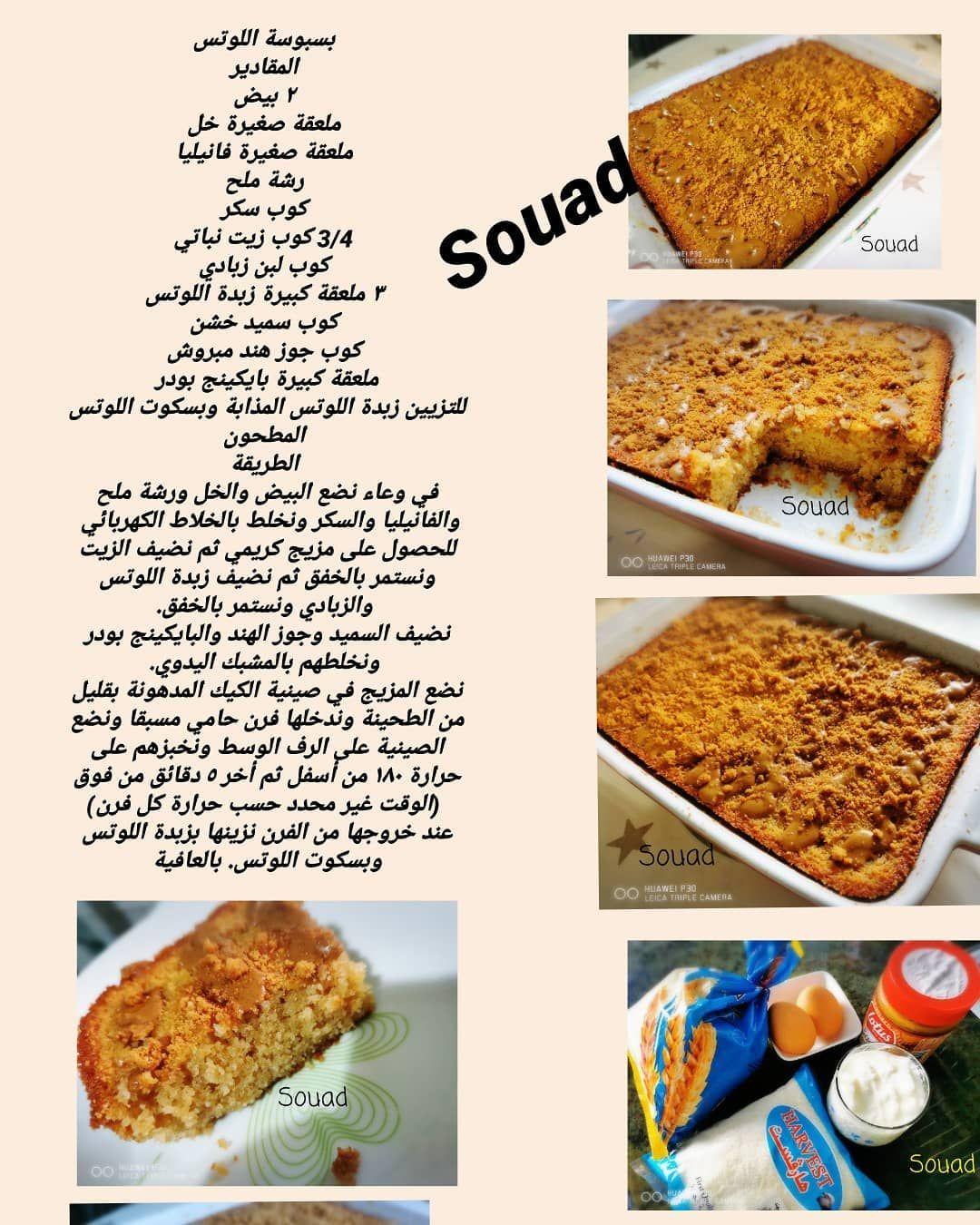 Souad Hosna Shared A Photo On Instagram بسبوسة اللوتس رهيبة طعما ومضمونا طبخات لذيذة اطباقي لذيذ اكلاتي طبخات لذيذة اطباقي Food Banana Bread Desserts