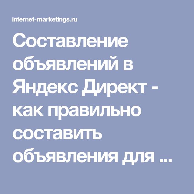 dca84aaef1d7 Составление объявлений в Яндекс Директ - как правильно составить объявления  для поисковых рекламных компаний и РСЯ