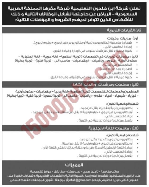 وظائف فورية بشركة ابن خلدون التعليمية وظائف السعودية Places To Visit Job Saudi Arabia