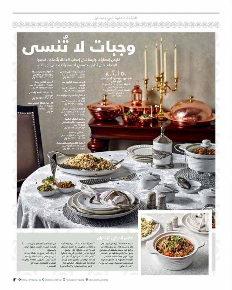 عروض هوم سنتر لشهر رمضان Home Furniture Home Center Table Settings
