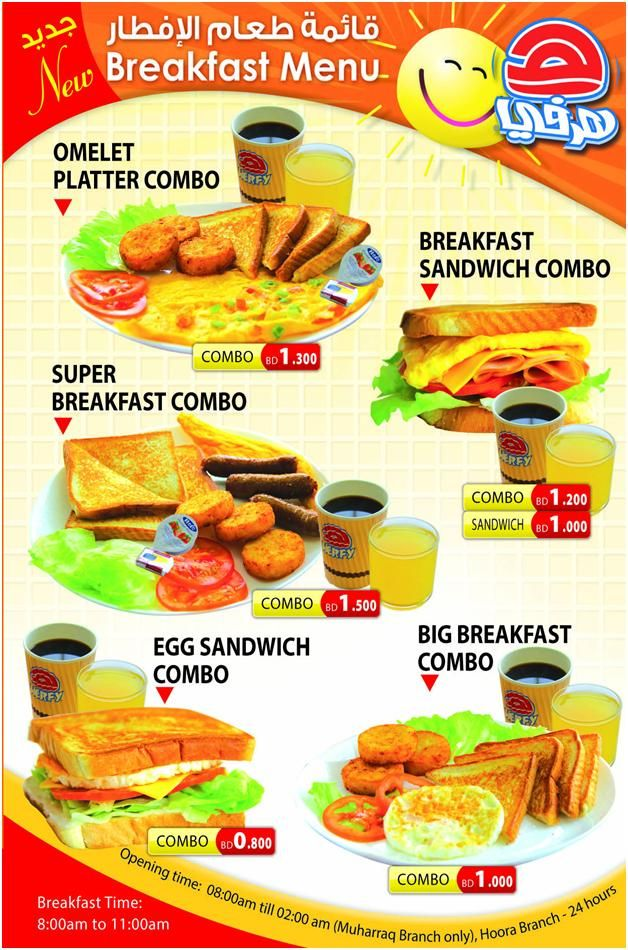 Start Your Day With Our New Breakfast Meal Now Serving Herfy Muharraq Hoora Branch For Free Home Delivery Plea Food Snapchat Breakfast Time Big Breakfast