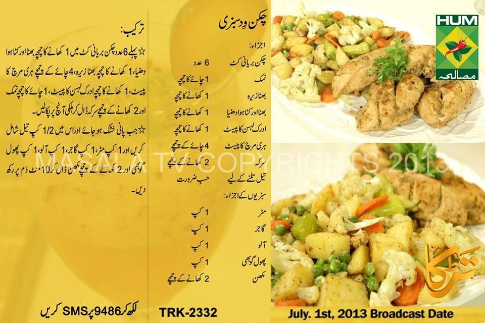 chicken with sabzi Chicken with Sabzi Urdu Recipe Ramadan ...
