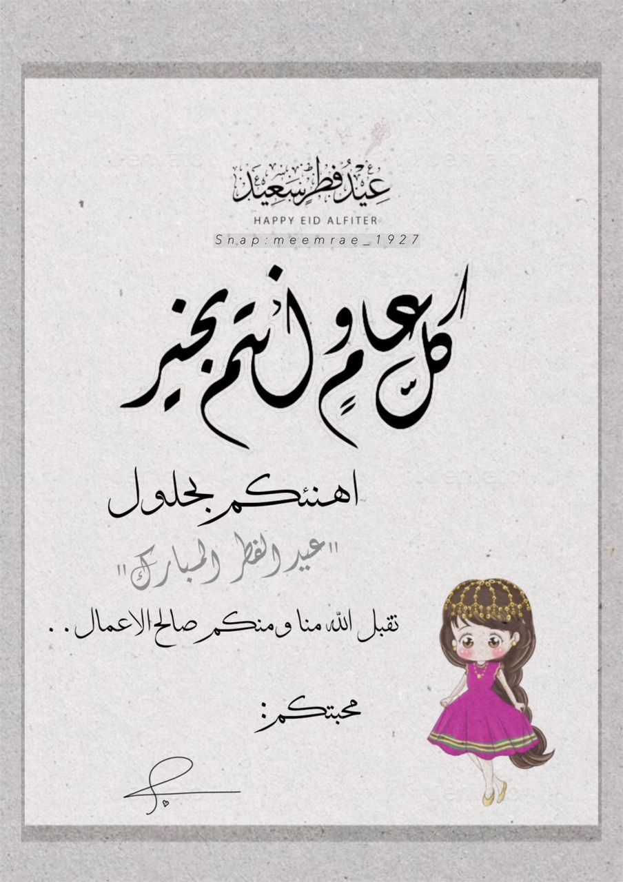 Pin By ميم الفيصل On تصاميم العيد In 2020 Happy Eid Happy Calligraphy