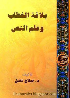 بلاغة الخطاب وعلم النص صلاح فضل تحميل وقراءة أونلاين Pdf Pdf Education Ebook
