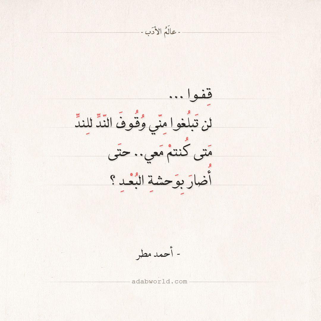 شعر أحمد مطر متى كنتم معي حتى عالم الأدب Words Quotes Beautiful Arabic Words Quotes Deep