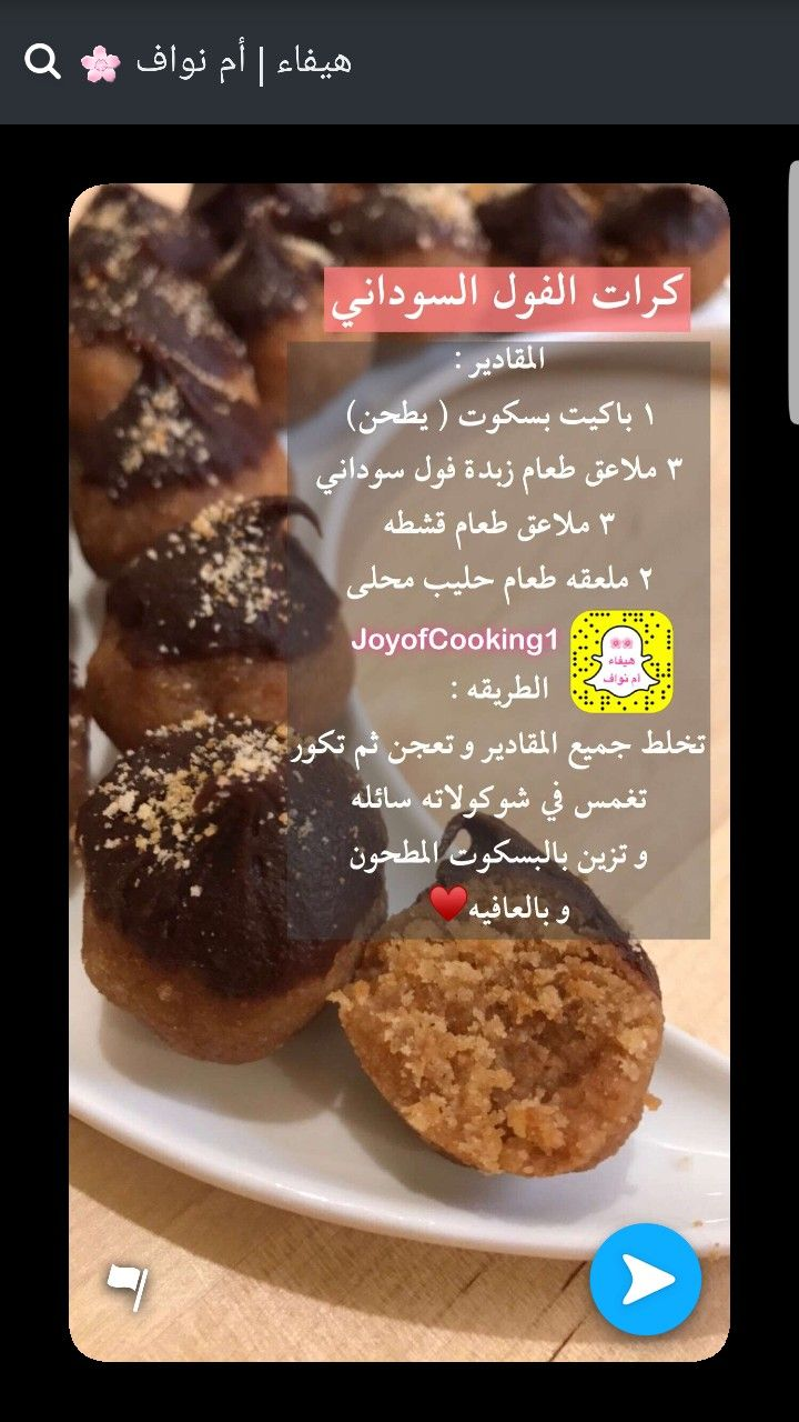 كرات الفول السوداني Sweets Recipes Yummy Food Dessert Cookout Food