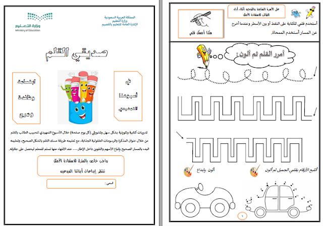 اقوى ملزمة كتابة وتلوين لطلاب الاول الابتدائى مذكرة صديقى القلم بملف وورد و Pdf Memo Writing First Grade
