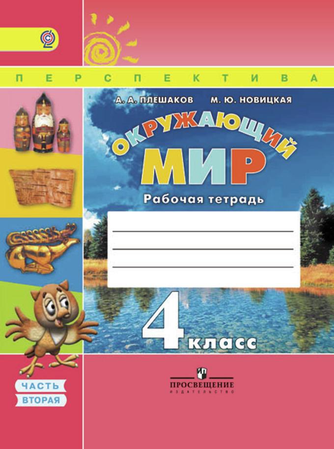 Решебники онлайн 6 класс по истории средних веков крючкова.е.а