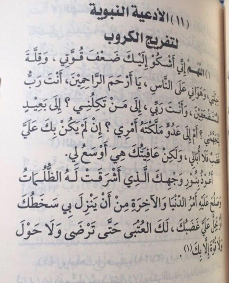Pin By Aminata Sylla On Positive Pray Islamic Quotes Positive Notes Islam Quran