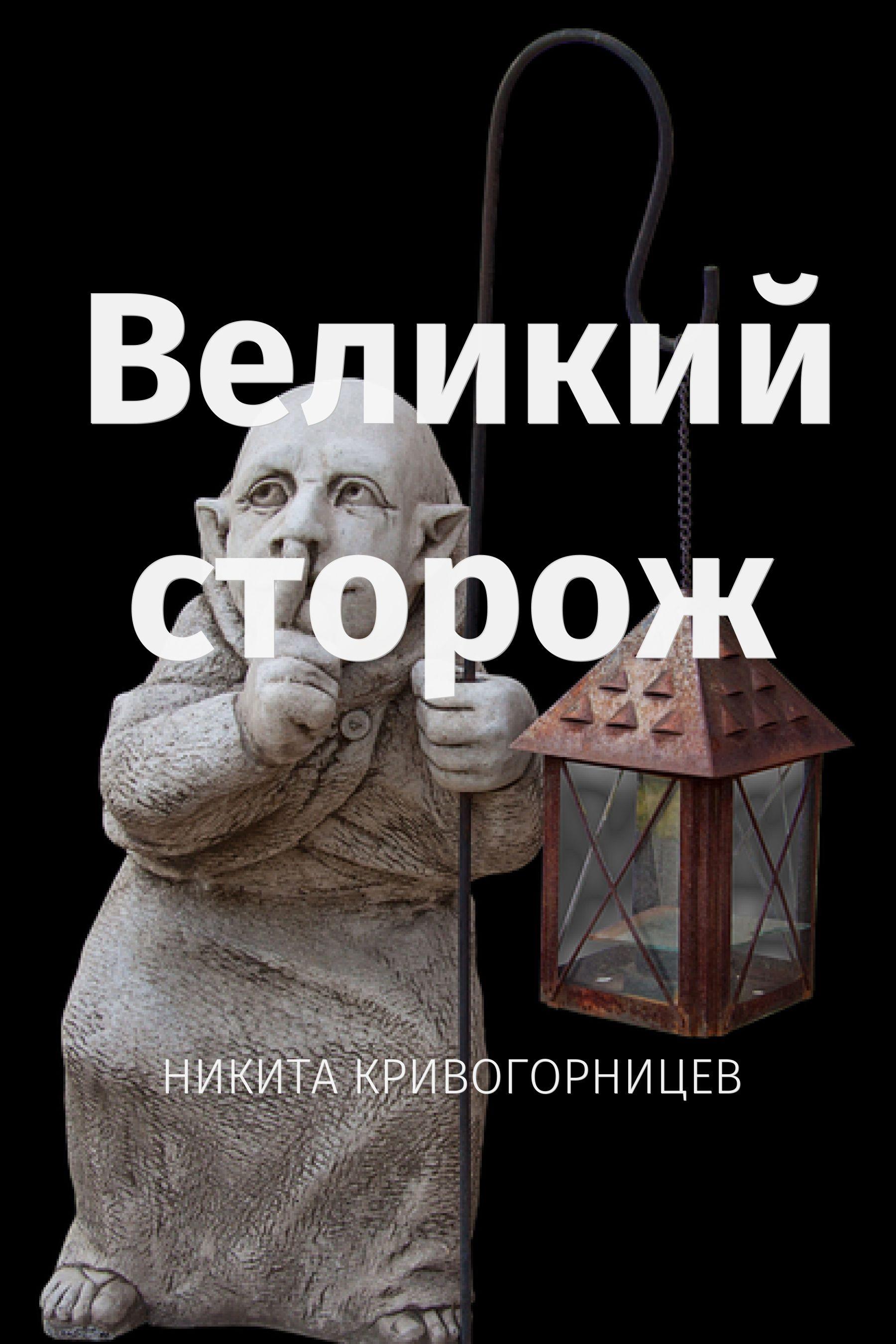 """НИКИТА КРИВОГОРНИЦЕВ опубликовал(а) произведение """"Великий ..."""